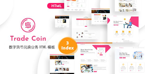 响应式数字货币兑换业务html模板