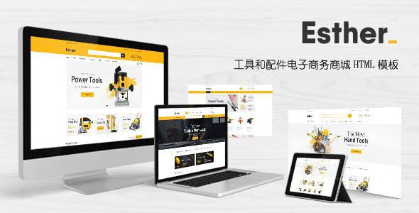 响应式配件和工具商店电子商务网页模板