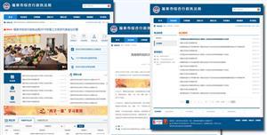 蓝色执法局政府网站网页模板