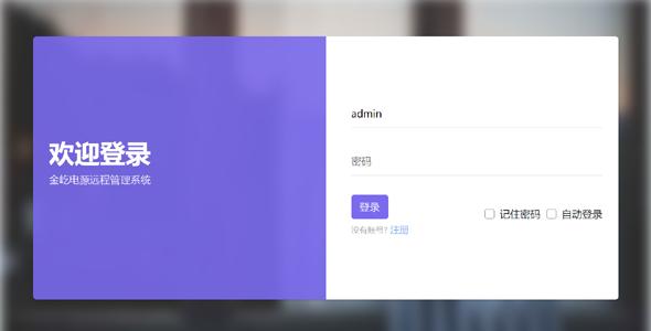 漂亮的bootstrap登录和注册页面