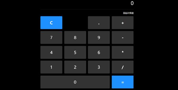 vuejs计算器插件代码下载