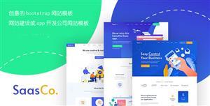 网站建设或app开发公司网页模板