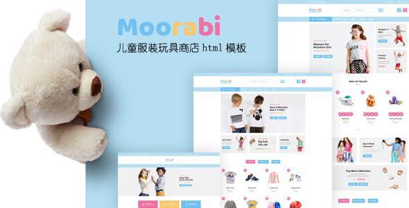 蓝色儿童用品玩具商店HTML模板
