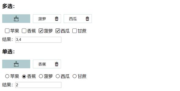 漂亮的jquery多选单选插件multiselect.js