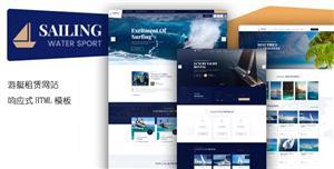 响应式游艇租赁旅游网站HTML模板