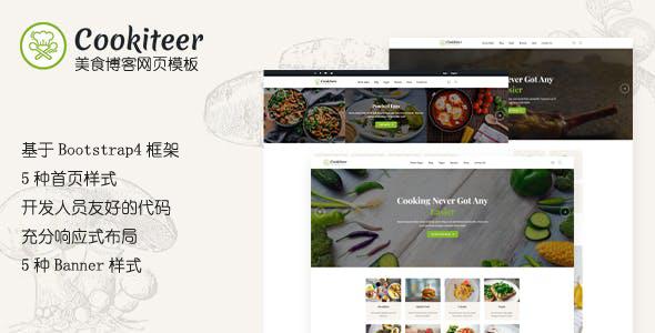 响应式美食博客网页html模板