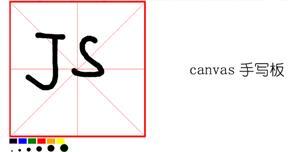 canvas手写画板插件代码下载