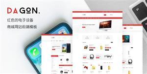 强大的电子产品商店网站HTML模板