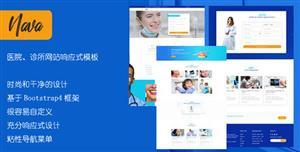 蓝色大气诊所和医院网站前端模板