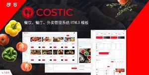 餐厅和美食外卖管理系统html模板