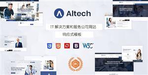 IT解决方案和服务公司网站html5模板