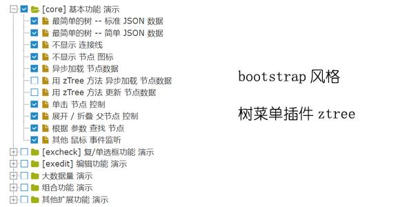 bootstrap风格树菜单插件ztree