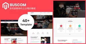 响应式多用途业务和公司网站模板