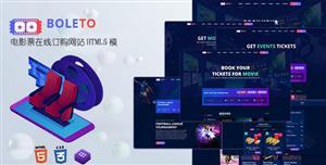 电影票在线订购网站HTML5模板