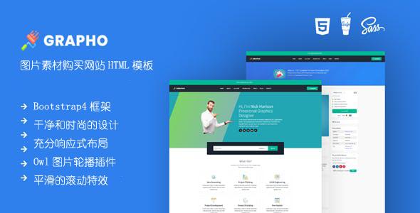 图片设计素材购买下载网站HTML模板