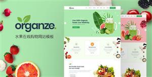 小清新风格水果在线购物网站HTML模板