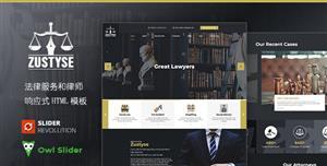 法律服务和律师网站HTML模板