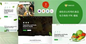 绿色的农业和有机食品HTML模板