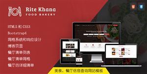 美食和餐厅信息查询网站HTML模板