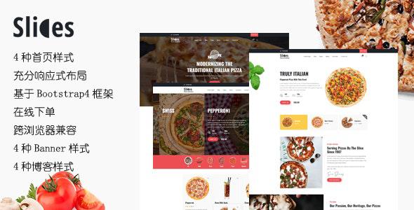 响应式披萨餐厅网站HTML模板源码下载
