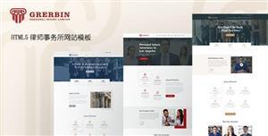 响应式律师事务所网站前端模板