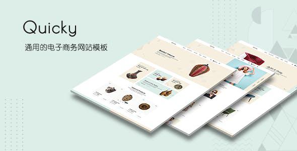 HTML5在线商店网站模板购物网页