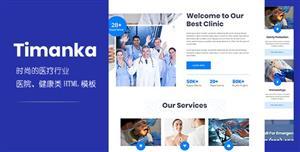 蓝色医疗和医院诊所网站HTML模板