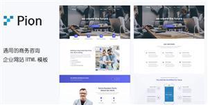 大气咨询业务创业公司网站前端模板