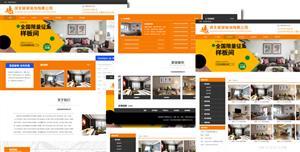 html装修公司网站网页模板