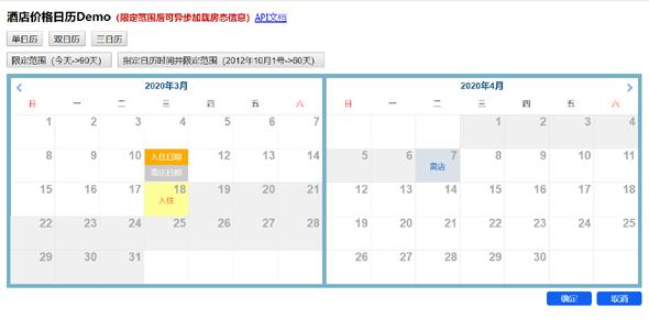 yui.js酒店价格双日历插件