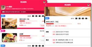 红色手机端酒店订购页面html模板