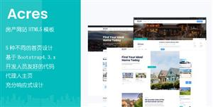 大气房地产中介网站HTML5模板