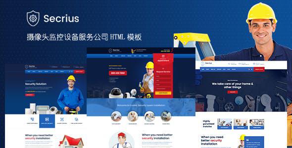 摄像头监控设备服务公司HTML模板