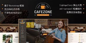 咖啡店餐饮行业响应HTML模板