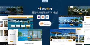酒店旅游景点网站HTML模板