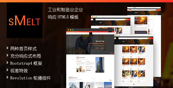 HTML5工业和制造业工厂网站模板