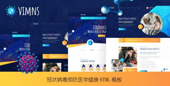 预防冠状病毒医学网站HTML模板