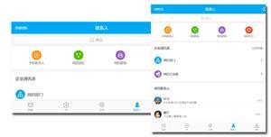 手机端app联系人页面代码