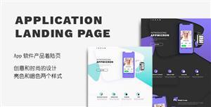 创意App软件产品着陆页HTML模板