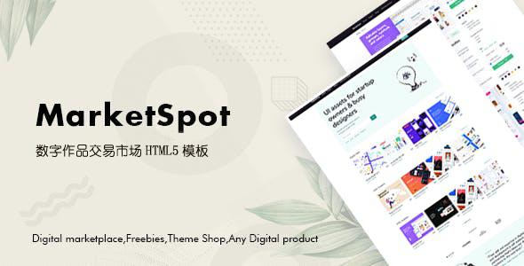 数字作品交易市场电子商务HTML模板