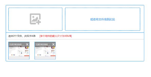 vuejs图片和文件批量上传插件