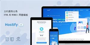 主机云服务器业务网站模板