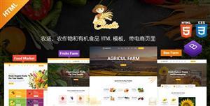 农场有机食品企业网站模板带电商