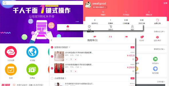 仿天猫手机商城app前端页面模板源码下载