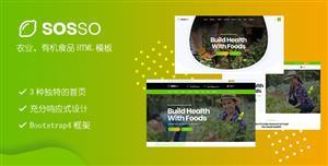 绿色的农业有机食品网站HTML模板