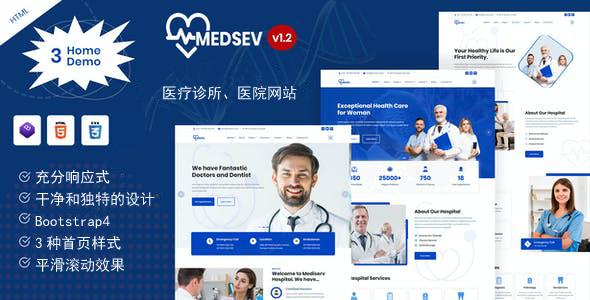 蓝色响应式医疗诊所药店网站前端模板