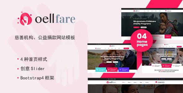红色慈善事业公益网站HTML模板