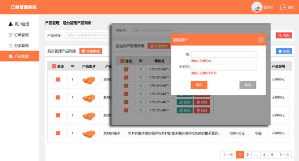 订单管理后台系统前端网页模板