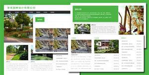 园林景观工程公司网站静态模板