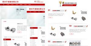 红色的不锈钢公司web网站静态模板